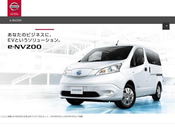 Screenshot of history.nissan.co.jp