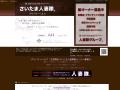 http://hitodumatai.com/saitama/