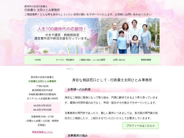 Screenshot of hitomi-gyosei.com