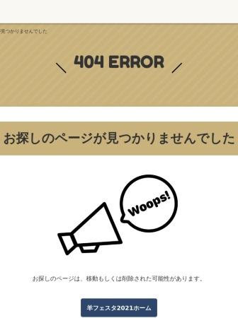 Screenshot of hitsujifesta.com