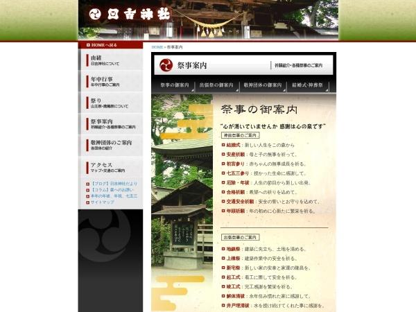 http://hiyoshi-jinja.jp/prayer/