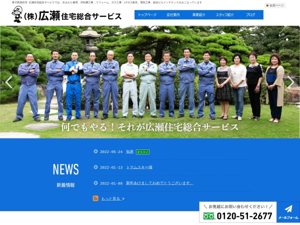 Screenshot of hjss.co.jp