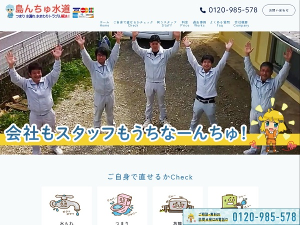 http://hls-okinawa.com
