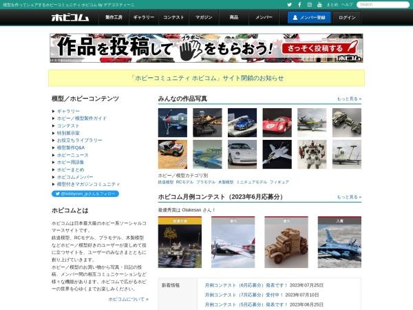 http://hobbycom.jp/