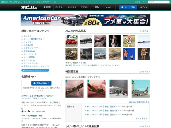 Screenshot of hobbycom.jp