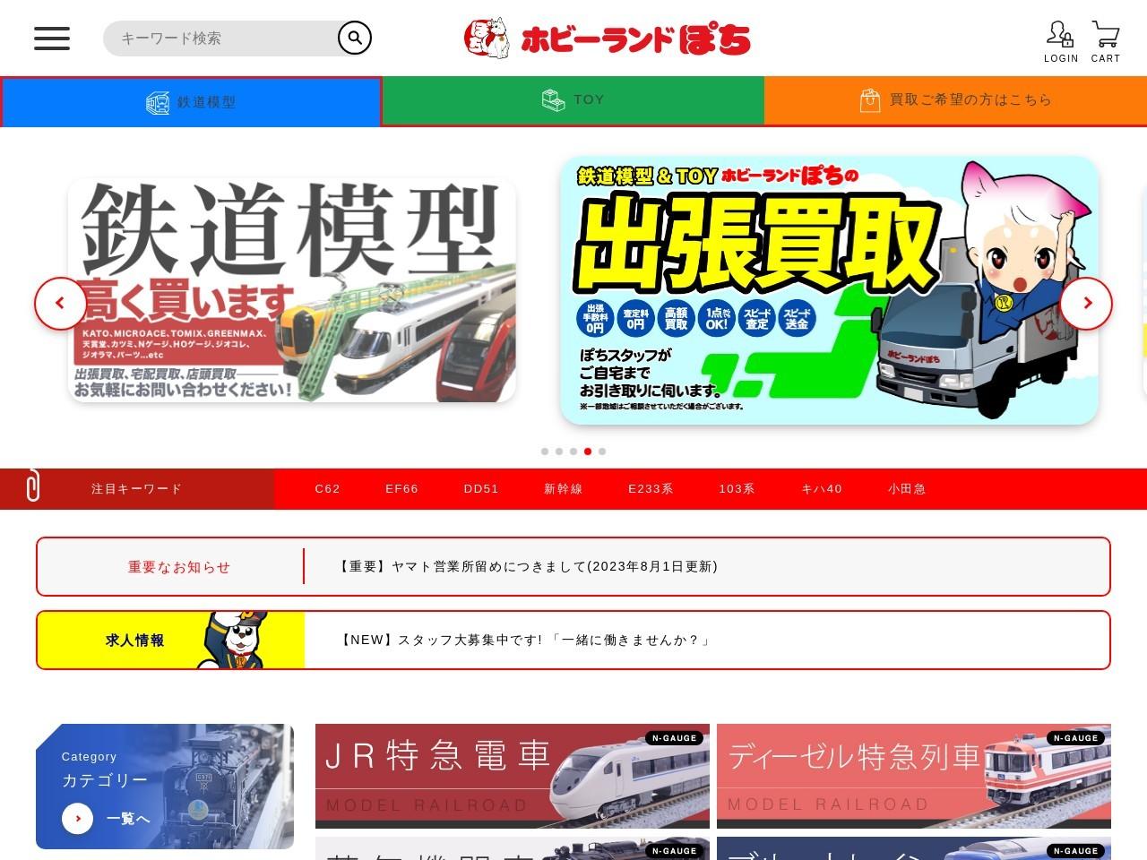 ホビーランドぽち/鉄道模型(Nゲージ・HOゲージ)&TOYの通販・買取