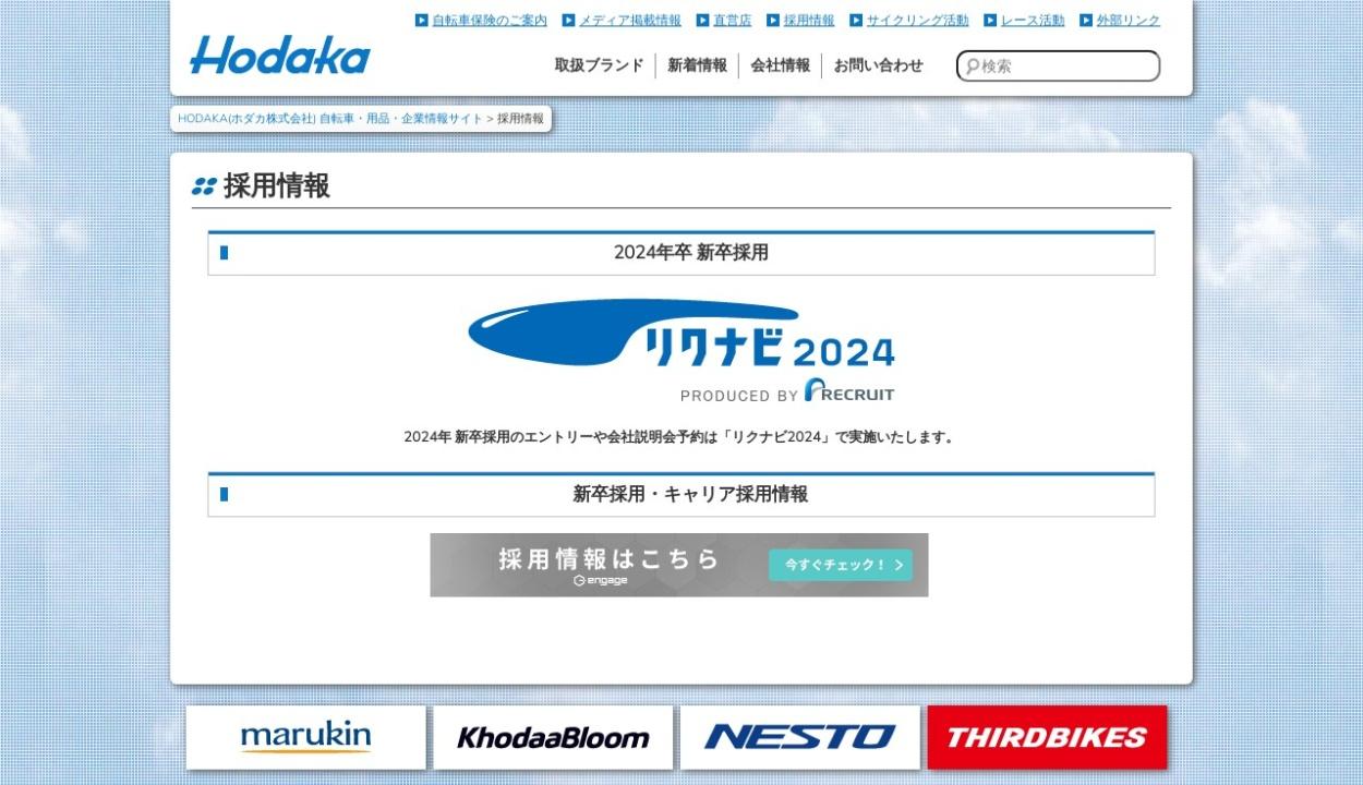 http://hodaka-bicycles.jp/recruit/