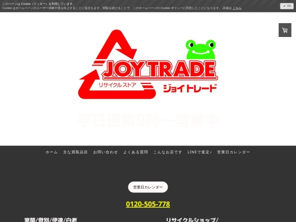 Screenshot of hokkaido-kaitori.com