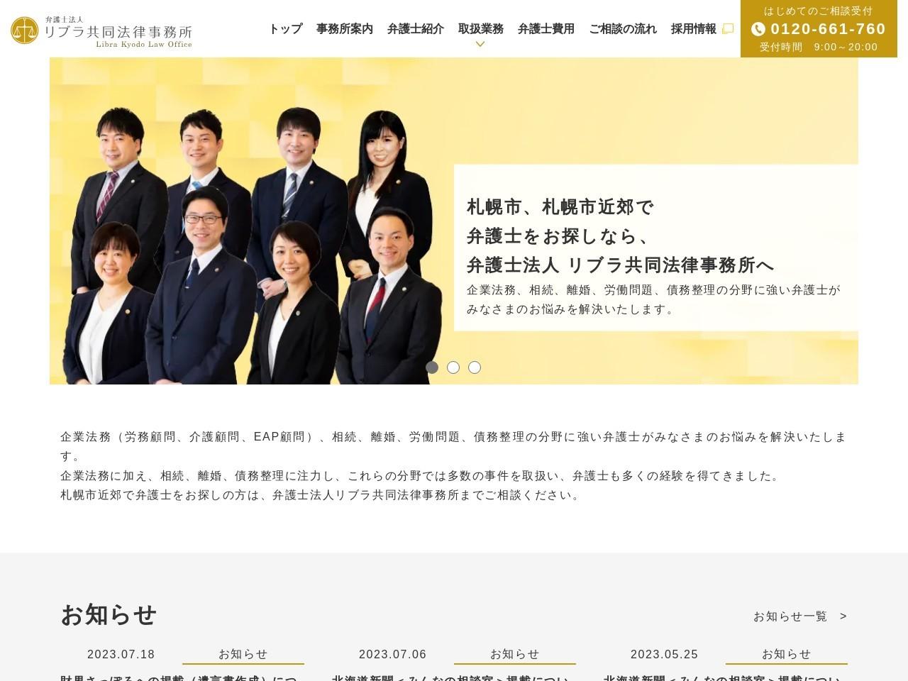 北海道リブラ法律事務所