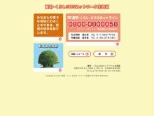 Screenshot of hokkaido-syahokyo.com