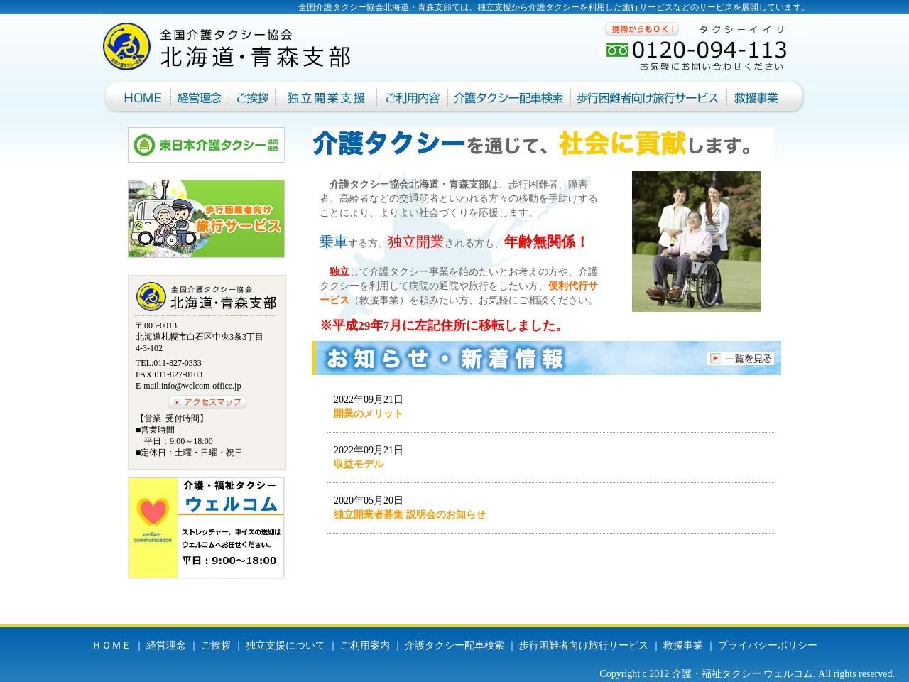 全国介護タクシー協会北海道・青森支部