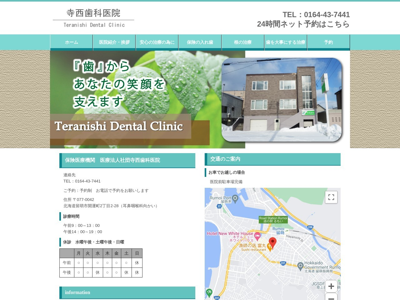 医療法人社団  寺西歯科医院 (北海道留萌市)
