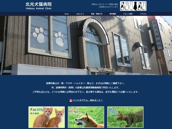 http://hokkou-ac.jp/