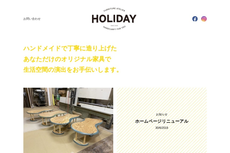 Screenshot of holiday-furniture.com