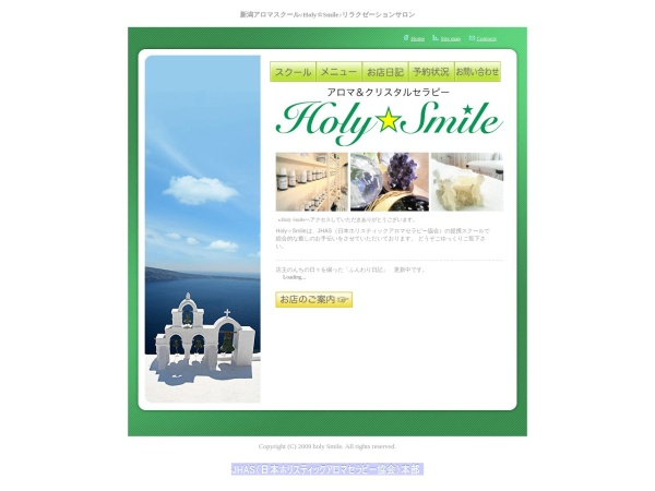 Screenshot of holysmile.jp