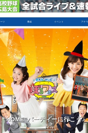 Screenshot of home-tv.co.jp