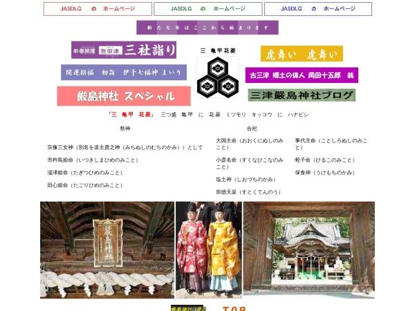 http://home.e-catv.ne.jp/ja5dlg/itsukusima/itsukusima.htm
