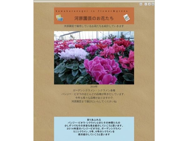 http://home.n00.itscom.net/kawahara/