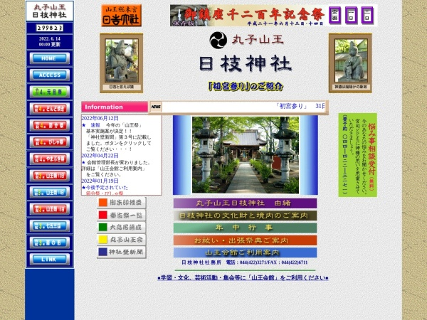 Screenshot of home.n06.itscom.net