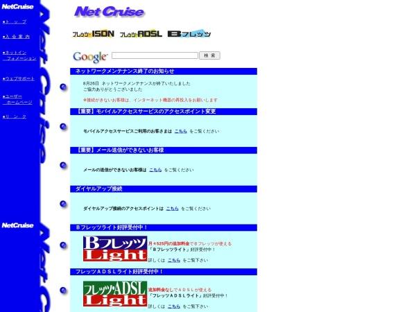 Screenshot of home.netcruise.co.jp