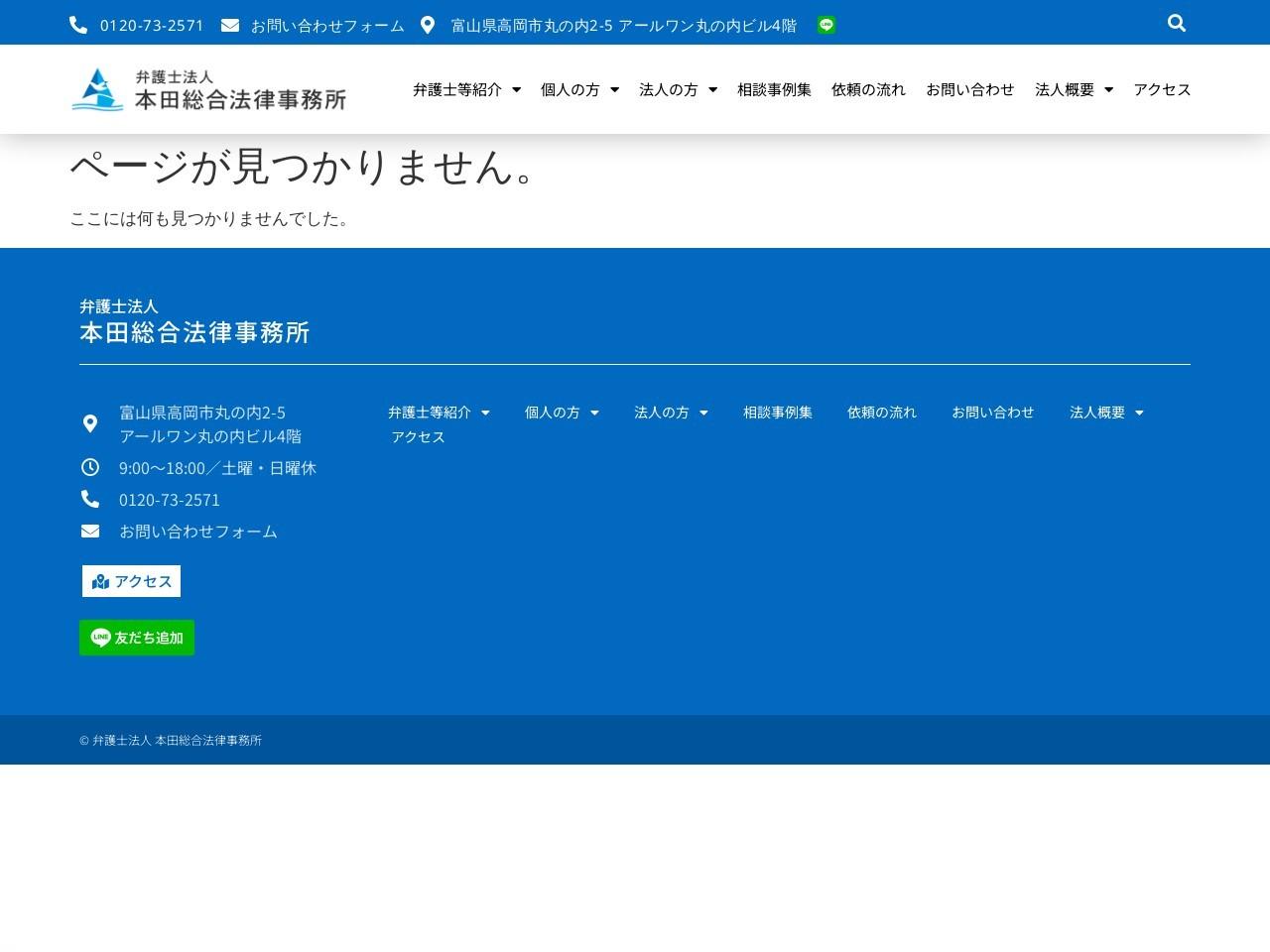 本田総合法律事務所(弁護士法人)