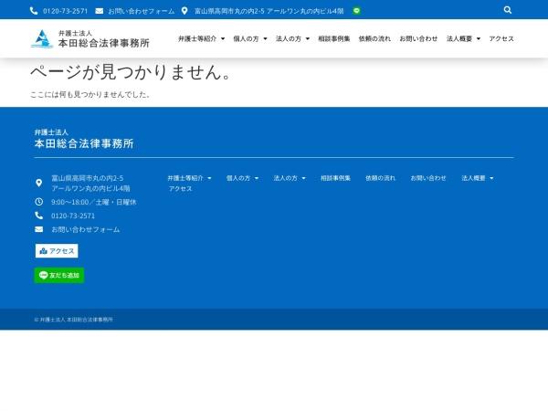 http://hondalaw.jp/hondatakanori/