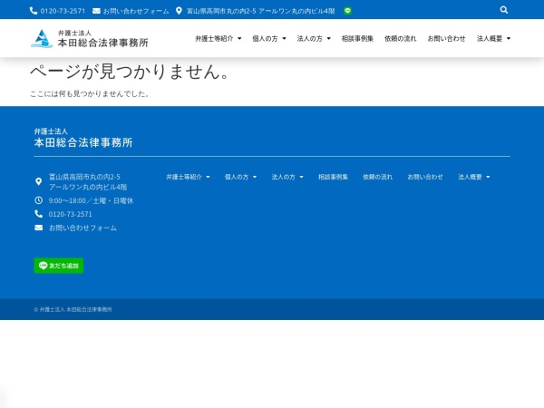 Screenshot of hondalaw.jp