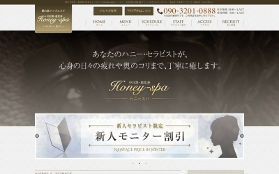 Screenshot of honey-spa.club