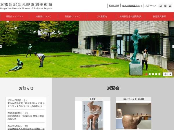 Screenshot of hongoshin-smos.jp