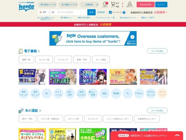 Screenshot of honto.jp