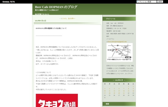 Screenshot of hopman.seesaa.net