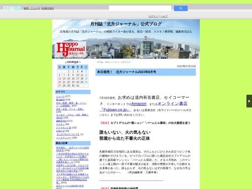 月刊誌「北方ジャーナル」公式ブログ