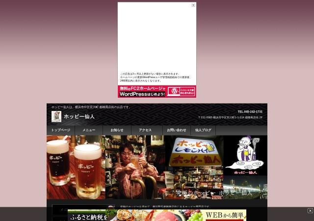 http://hoppysen.web.fc2.com/