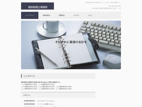 Screenshot of horita-office.jp