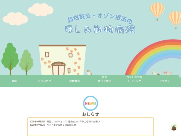 http://hoshimi-ac.net