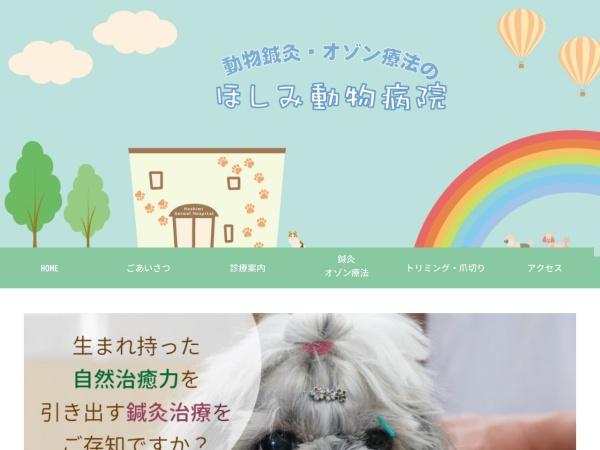 Screenshot of hoshimi-ac.net