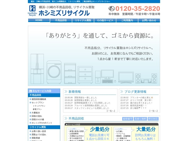 Screenshot of hoshimizu.com