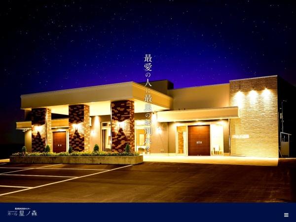 Screenshot of hoshinomori.co.jp