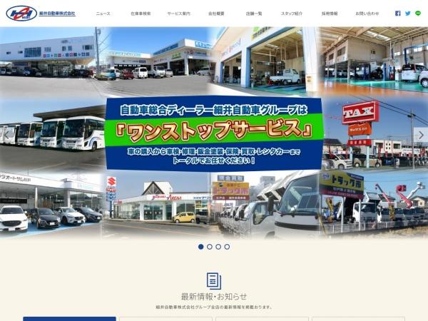 細井自動車株式会社