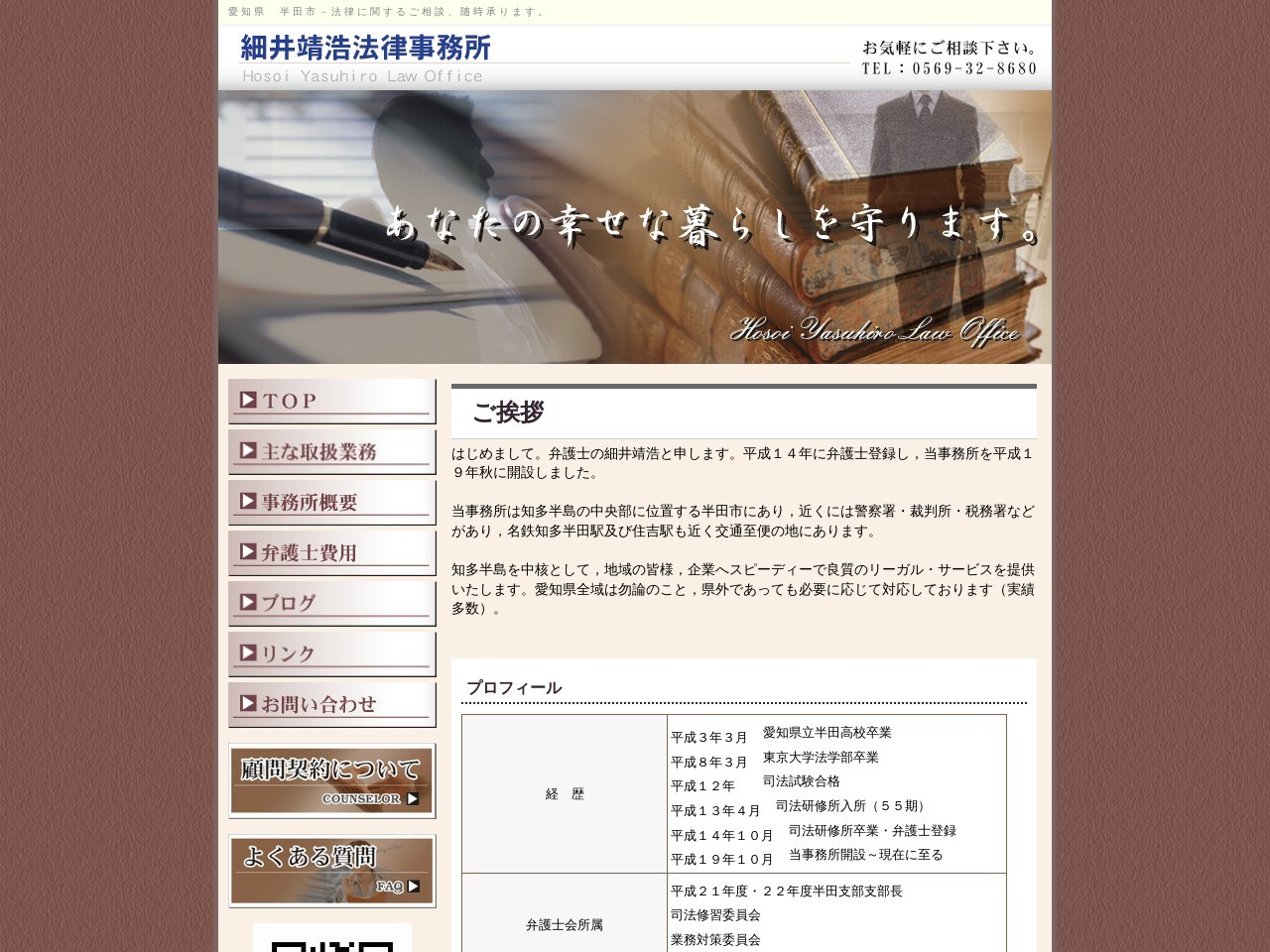 細井靖浩法律事務所