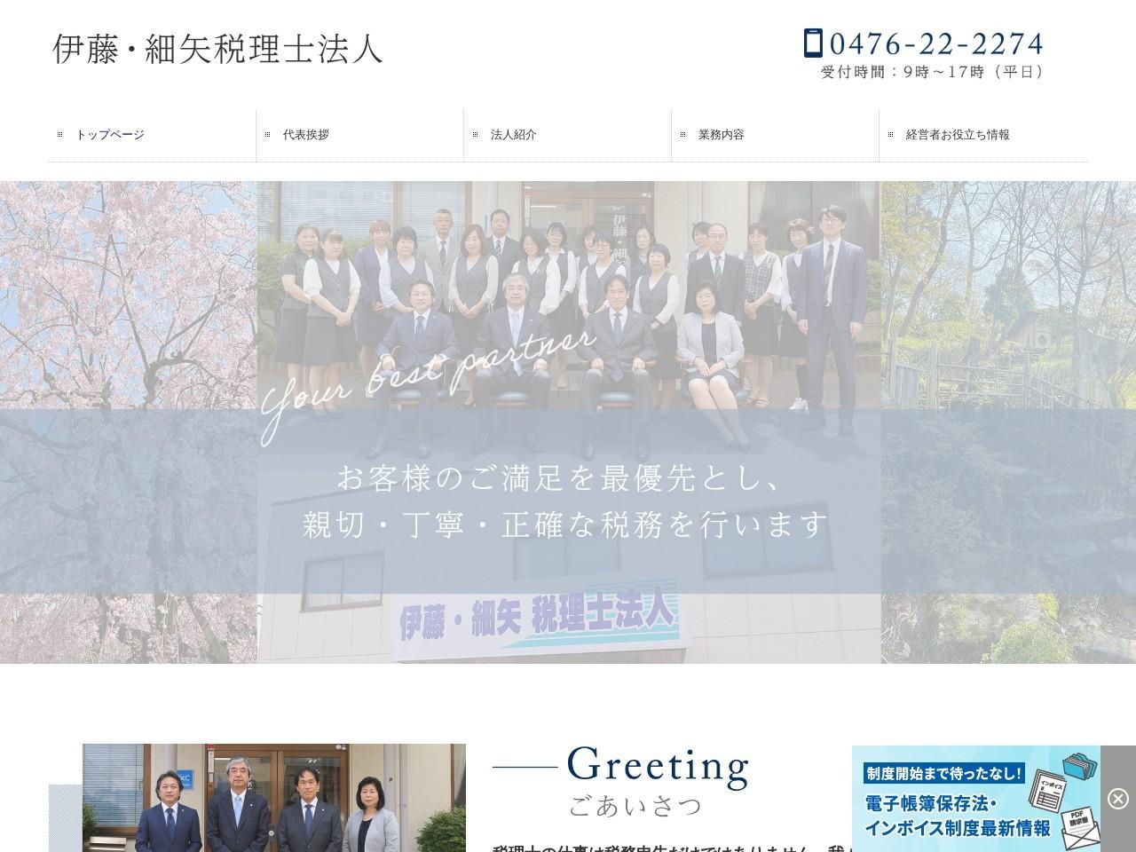 伊藤・細矢税理士法人