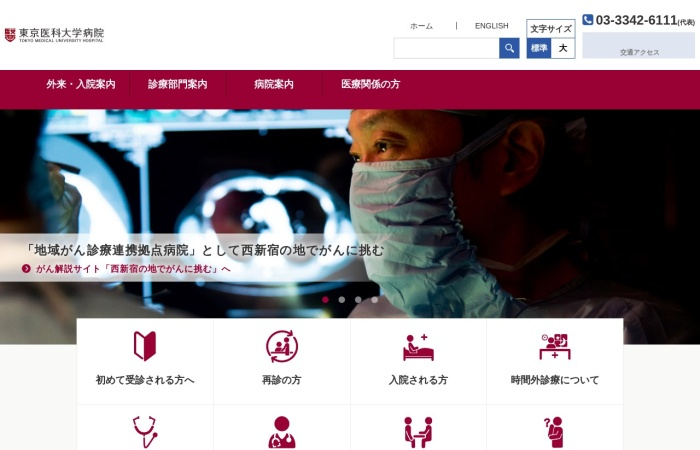 Screenshot of hospinfo.tokyo-med.ac.jp