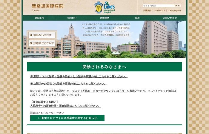 Screenshot of hospital.luke.ac.jp