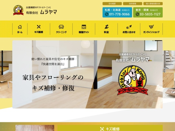 Screenshot of hosyuu.jp