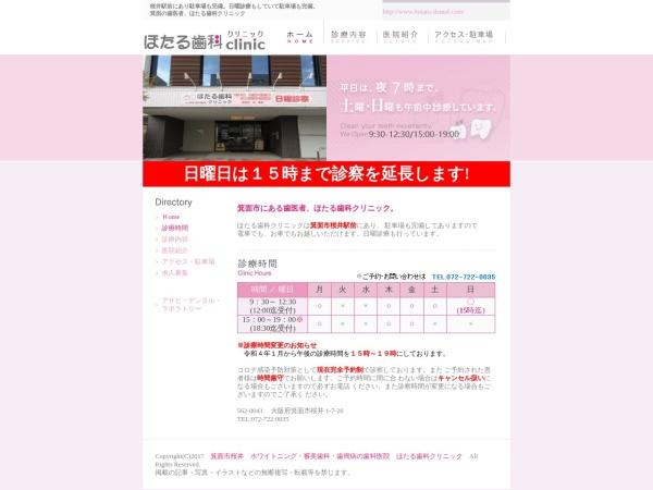 Screenshot of hotaru-dental.com