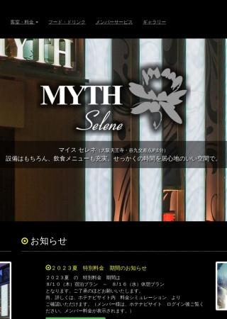 http://hotel-myth.jp/selene/index.html