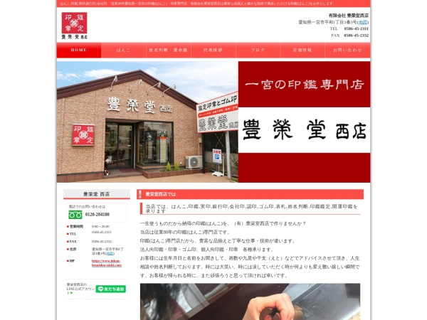 Screenshot of houeidou-nishi.com