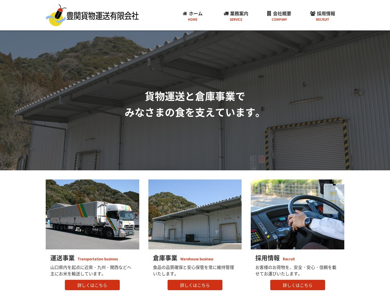 豊関貨物運送有限会社