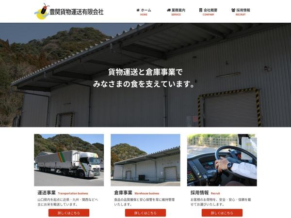 Screenshot of houkan.co.jp