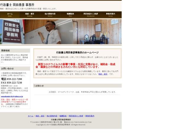 http://houmu-mie.com